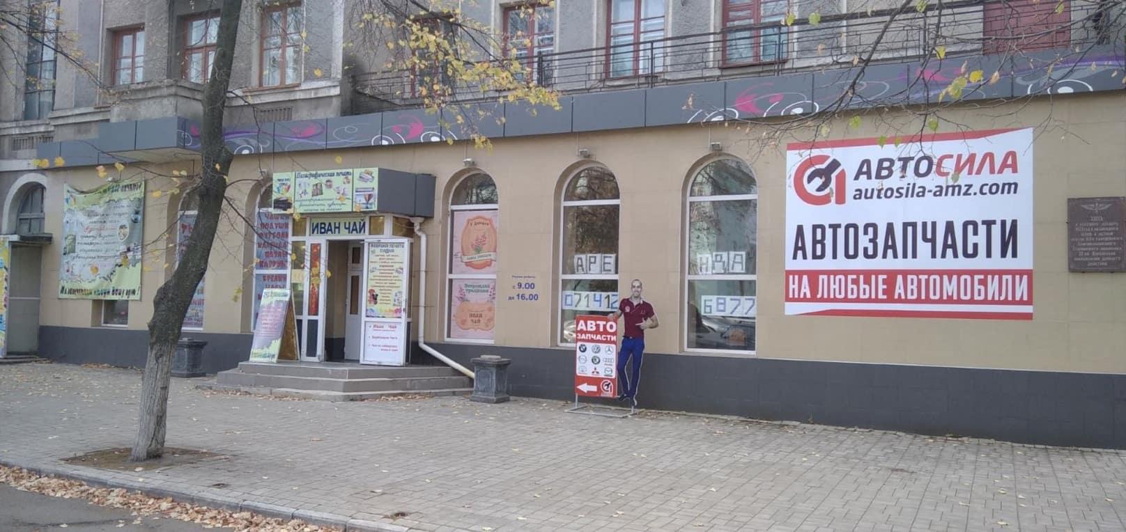 АвтоСила Горловка