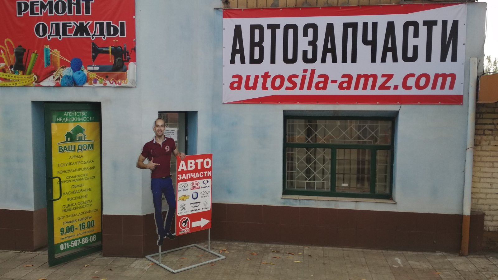 АвтоСила Енакиево