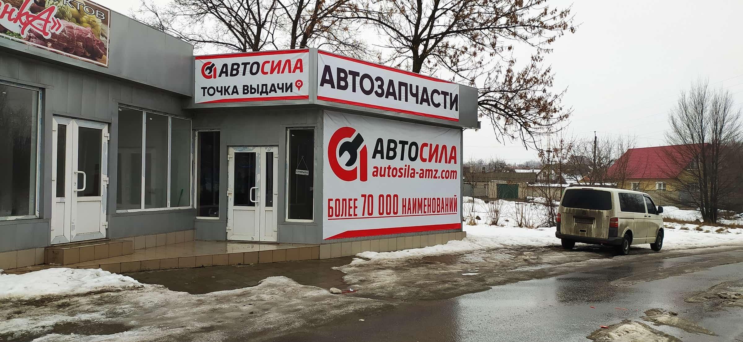 АвтоСила  Донецк, Мариупольская развилка, Кирова, 82Д