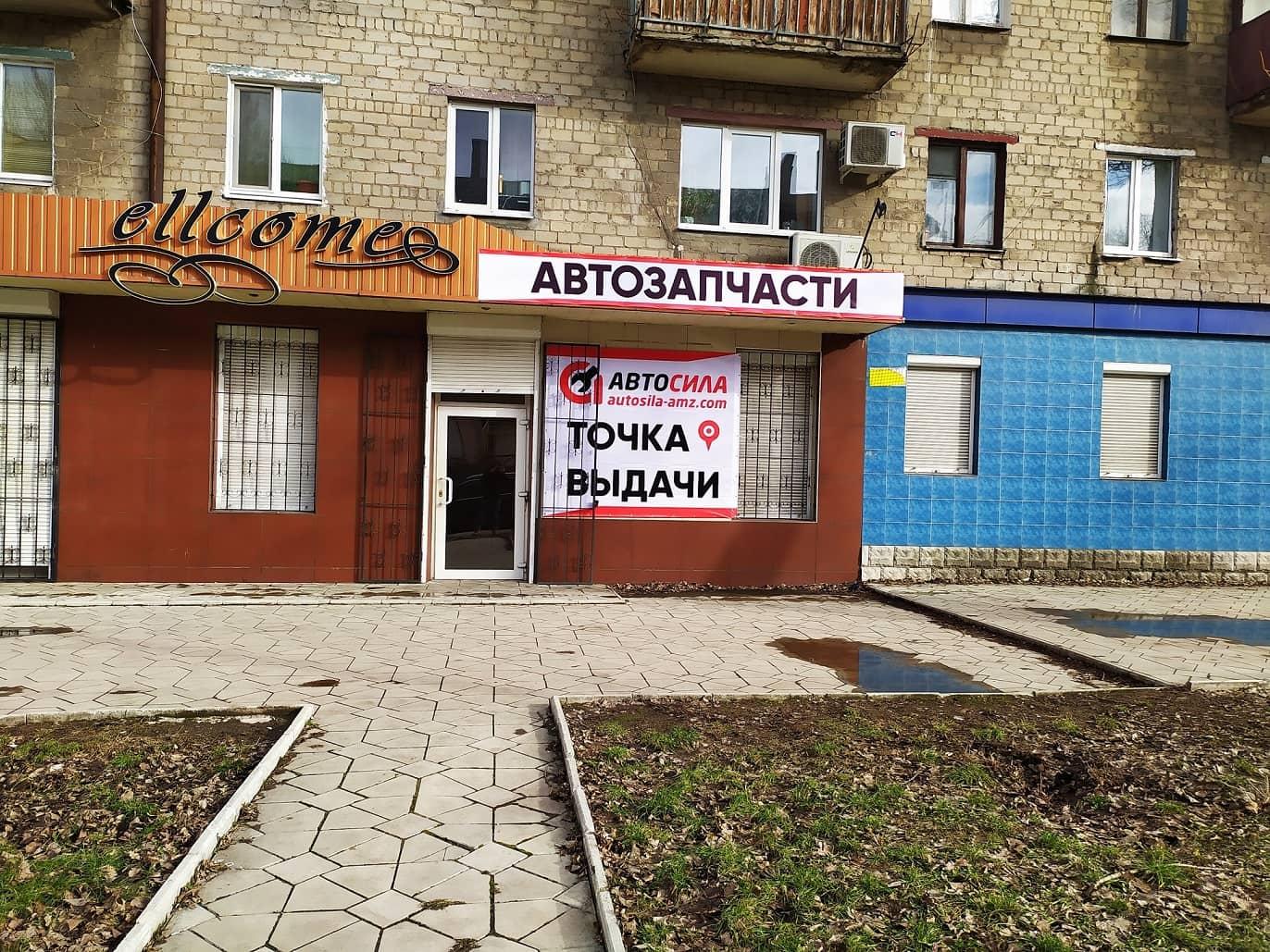 АвтоСила Макеевка
