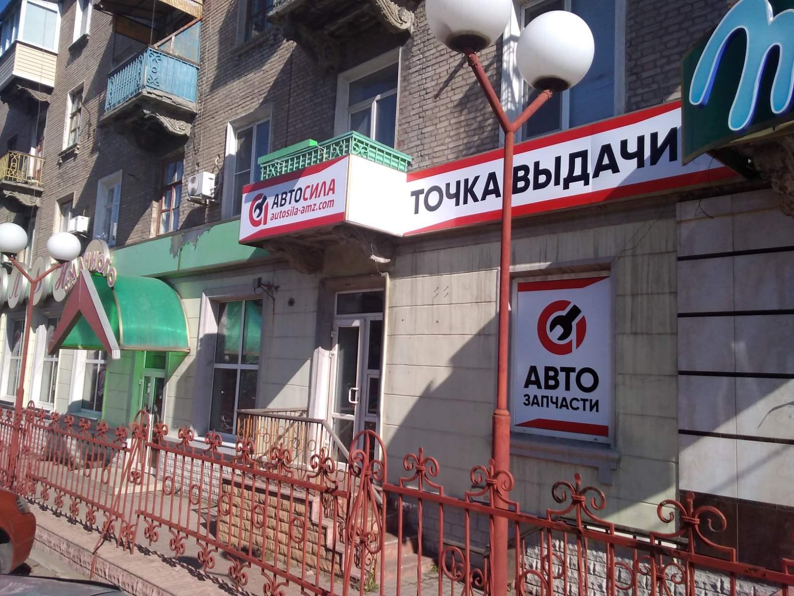 АвтоСила Стаханов