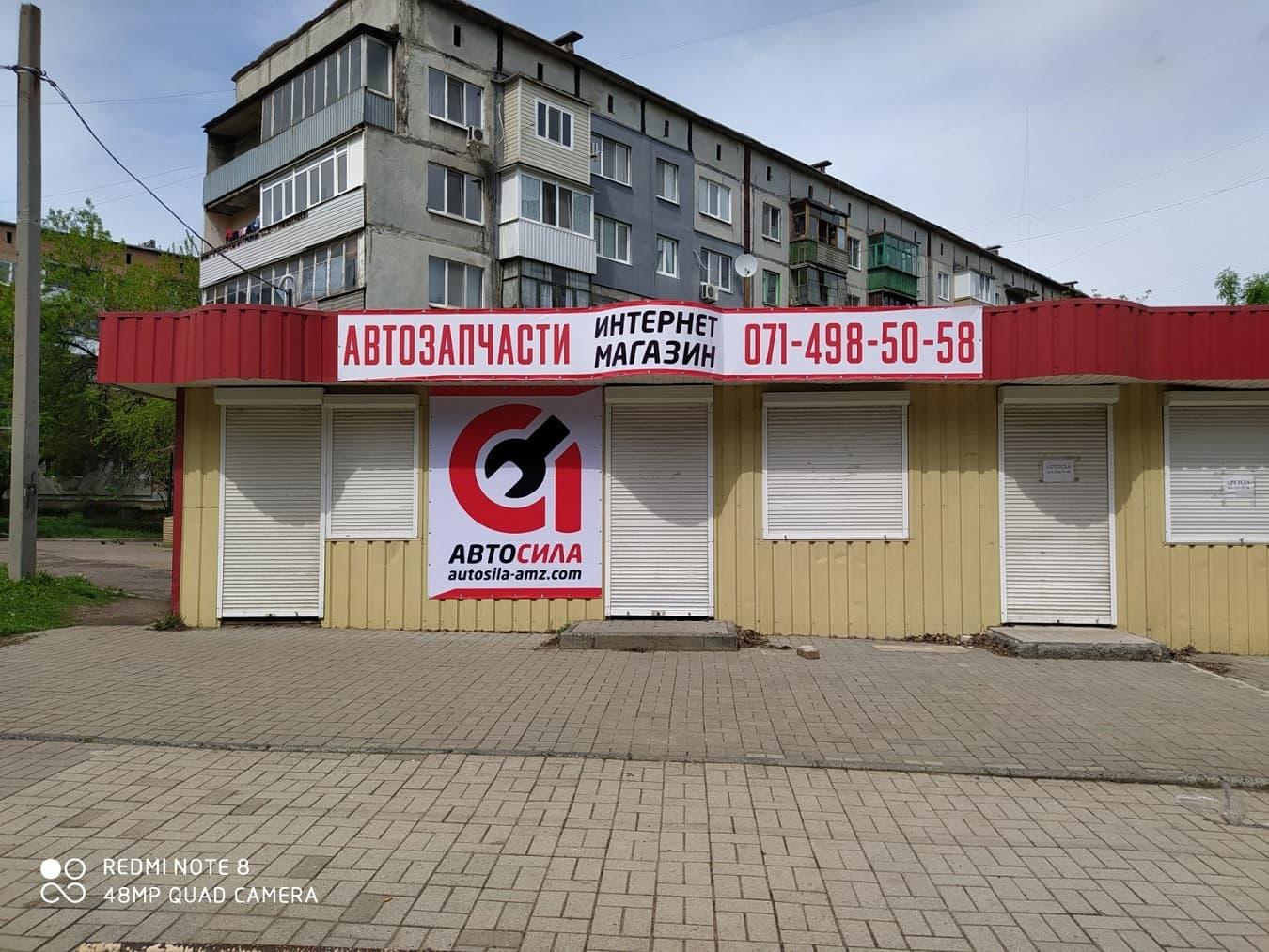 АвтоСила Харцызск переулок Клары Цеткин 21А