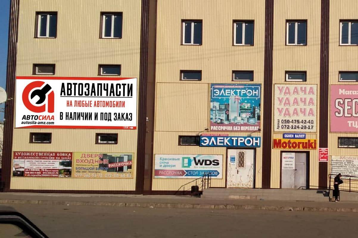 АвтоСила Свердловск