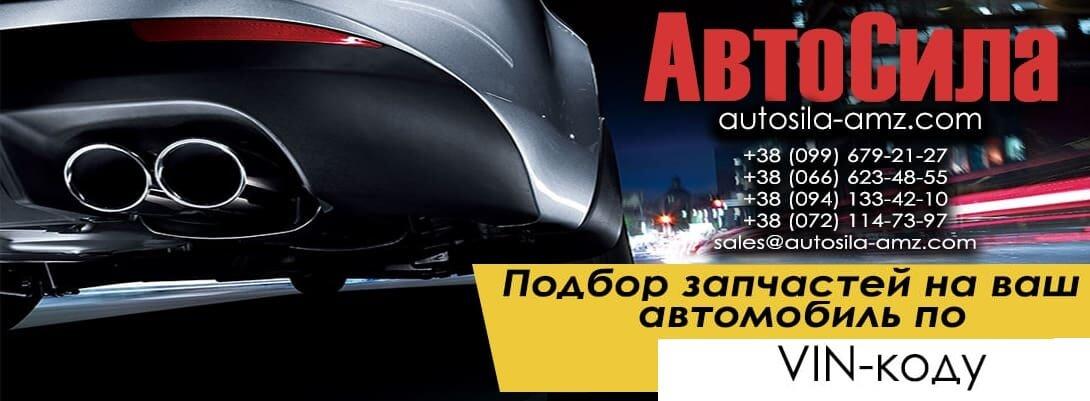 дешевые запчасти по оптимальной цене autosila-amz.com