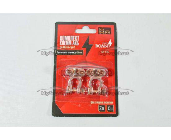 Клеммы аккумуляторные Asia-Types цинк+медь, прижимная планка до 50 мм СтартВОЛЬТ, фото 2