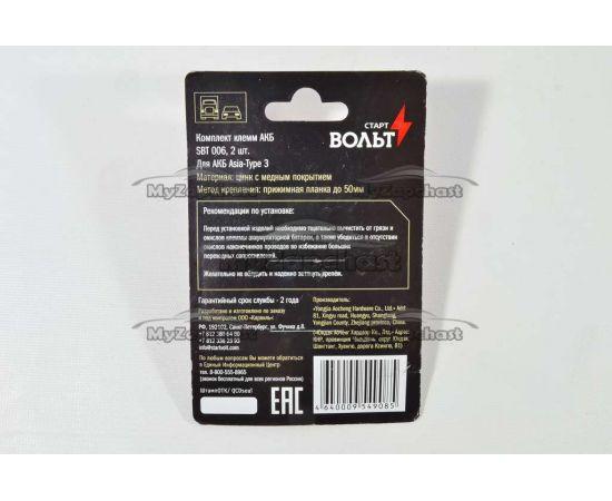 Клеммы аккумуляторные Asia-Types цинк+медь, прижимная планка до 50 мм СтартВОЛЬТ, фото 3